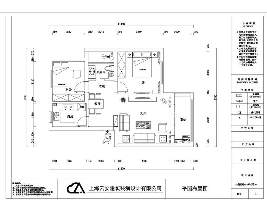 仙霞西路885弄70號201徐女士雅居-Mode2l.jpg