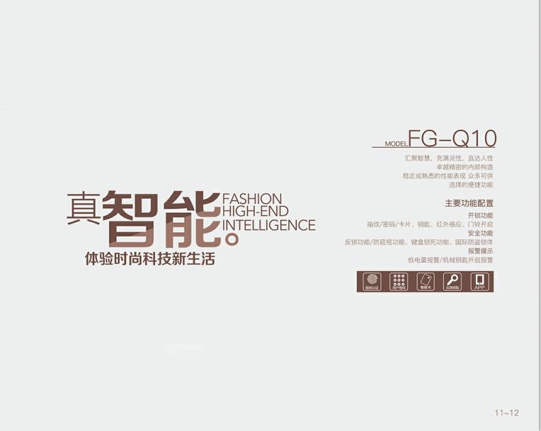 梵歌FG-Q10新款全自动指纹锁智能锁防盗门锁刷卡锁-1.png