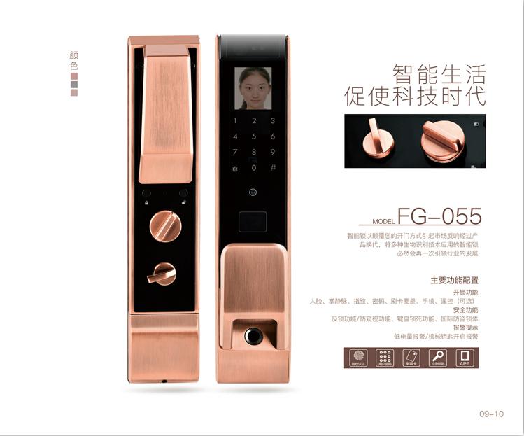 梵歌fg-055人脸识别智能锁高端指纹密码锁七合一家用商用-1.png