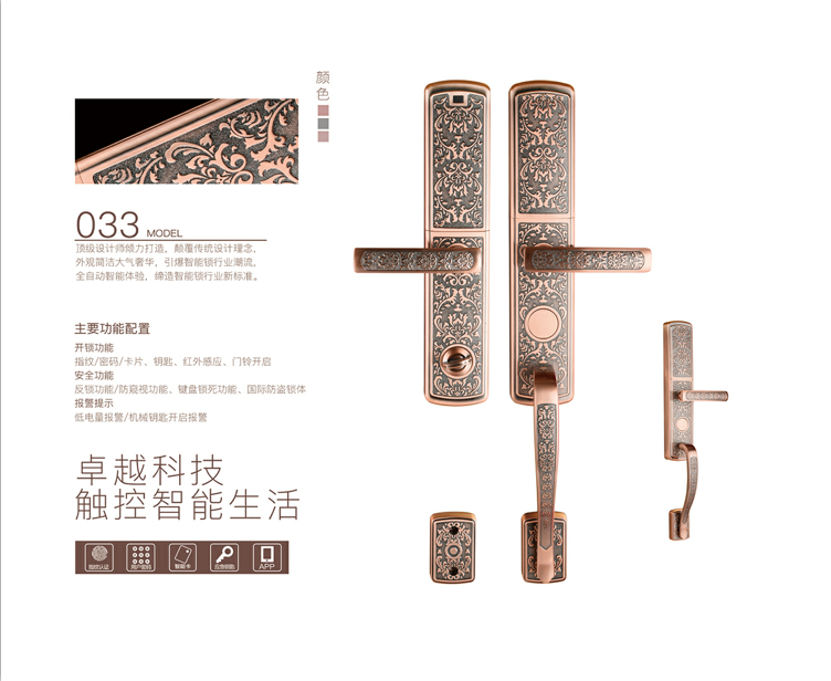 梵歌FG-033新款指纹锁家用防盗门锁密码锁刷卡锁.png