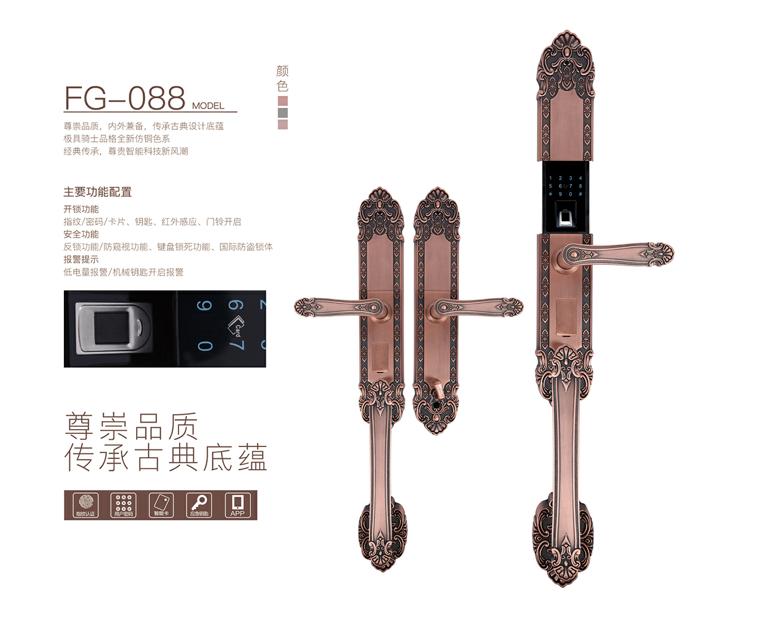 梵歌FG-088智能锁家用密码锁大门别墅锁大拉手自动下滑盖.png